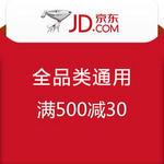京东 全品类通用优惠券免费领 满500减30
