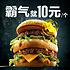 麦当劳巨无霸 特价仅限3周 ¥10