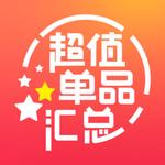 小编精选白菜好价汇总 7月2日更新