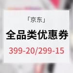 优惠券# 京东 全品类优惠券 满399-20/299-15券