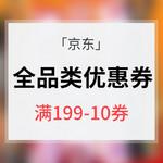 优惠券# 京东 券品类优惠券 满199-10券