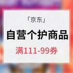 优惠券# 京东 自营个护部分商品券 满111减99券