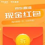 京东直播福利 每日领取现金红包 每天限领1次 小编得0.05什么鬼