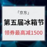 优惠券# 京东 第五届冰箱节 领券最高可减1500元