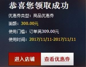 天猫香影官方旗舰店发放 满309-300元优惠券