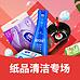 促销活动# 京东 纸品清洁专场 跨品类2件5折 狂欢再续