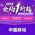 年末大促# 中国移动福利来啦 充300得400元 每周三10点限量抢