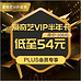 爱奇艺vip# plus会员专享 低至54元6个月