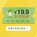 【11.15晚间白菜】9.9元包邮 吃/喝/玩/乐 白菜价统统在此