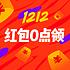 6日0点必领# 双12 可跨店超级大红包 最高1212元现金红包!