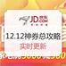 京东双12全品类券 支付券 免邮券总攻略 实时更新 12月11r日更新