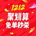 双12剁手合集# 天猫聚划算 秒杀/半价每日剧透 12日0点开抢!
