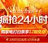 10点:京东 1212火力全开 1000万红包雨准时抢 红包雨+各种券
