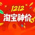 争分夺秒# 大量双12淘宝神价推荐 低至0.1元包邮
