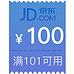京东商城 联合利华力士专场 满101减100元