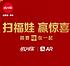 可口可乐联合支付宝推出送AR红包 领取0.1-99元现金(金额随机)、7天虾米会员、7天优酷会员