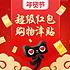 2019天猫年货节10日0点开启 最高888元红包+每满300减30元购物津贴