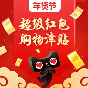 必领!天猫 年货节 超级红包 每天可领三次,最高888元+每满300减30元购物津贴