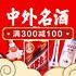 苏宁易购 年货节活动 酒水专场 满300-100元优惠券