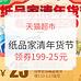 13日0点、必看活动: 天猫超市 纸品家清年货节 移动端领券199-25元