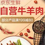 京东 生鲜 牛羊肉 促销活动 部分满199-80元、可叠加198-20元券
