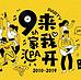 0点好价遍地:京东 361度官方旗舰店 周年庆大促 限时秒杀叠加299-120优惠券