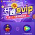 开通超级会员送1个月腾讯视频VIP 新老用户均可 仅支持安卓