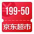 京东优惠券 领超市自营199-50券   可用券商品8.2万