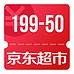 京東優惠券 領超市自營199-50券   可用券商品8.2萬