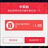 移动端专享 亲测1.88+1.08# 天猫 手机专享日 抢百万红包雨,最高抢888元