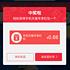 天猫专享红包雨最高可得888元红包 可邀请好友增加机会