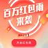 天猫手机专享日百万红包雨 最高抢888元红包 亲测1.08元