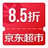 京东优惠券 Plus会员 领超市满199打85折神券 可用商品10万+