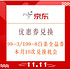 移动专享:京东金融 优惠券兑换99-3/199-8白条全品券   本月10次兑换机会