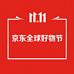 京东11.11 什么时候价格最便宜