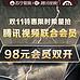 苏宁SUPER+腾讯视频会员,98元一年