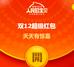 0点开始# 天猫双十二超级红包 最高1212元!