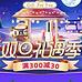双旦礼遇季跨店满¥300-30/限时折上折叠加用券
