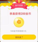 手机淘宝扫码 200淘金币 免费领 速度领取