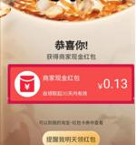 淘宝APP: 拆【天猫小黑盒】 每天领随机现金红包 测试已获得0.13元红包