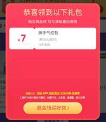 新用户抓紧领:口碑 吃喝玩乐抵现红包 10-7面值 扫码领起来