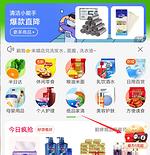 【猫超小白攻略】天猫超市 1分钱/1元钱商品如何打包带走 小白也能轻松学会