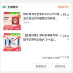 手机端,牛奶神价:安慕希原味牛奶16瓶*两箱 + 盼盼特浓花生牛奶250ml*12盒*四箱 多重优惠后131.4元包邮