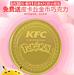 【儿童节福利】小朋友到肯德基门店 免费领皮卡丘金币巧克力  仅限5月30日-6月1日