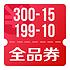 京东优惠券 领300-15、199-10全品券