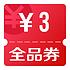 京东优惠券 手机端 0.99元买3元无门槛券