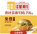 麦当劳微信小程序   麦辣鸡腿堡免费领,下周一使用