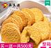买一送一 发500g 吴玉源旗舰店 猴头菇饼干    6.9元拍下变价   到量涨价!