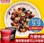 漏洞价:李佳琦 推荐坚果燕麦片 6杯  9.9元(49.9-40劵)  超市同款一杯6元