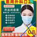 国诺 医用外科口罩 30只  5.9元(45.9-40)